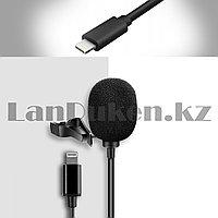 Петличный микрофон Lightning GL-120 1.5 м черный