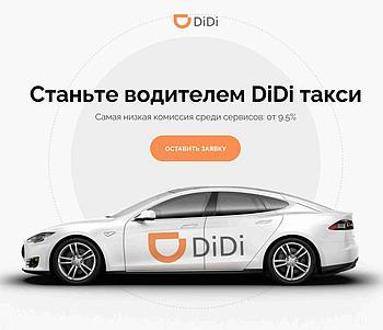 Предварительные тарифы DiDi такси онлайн