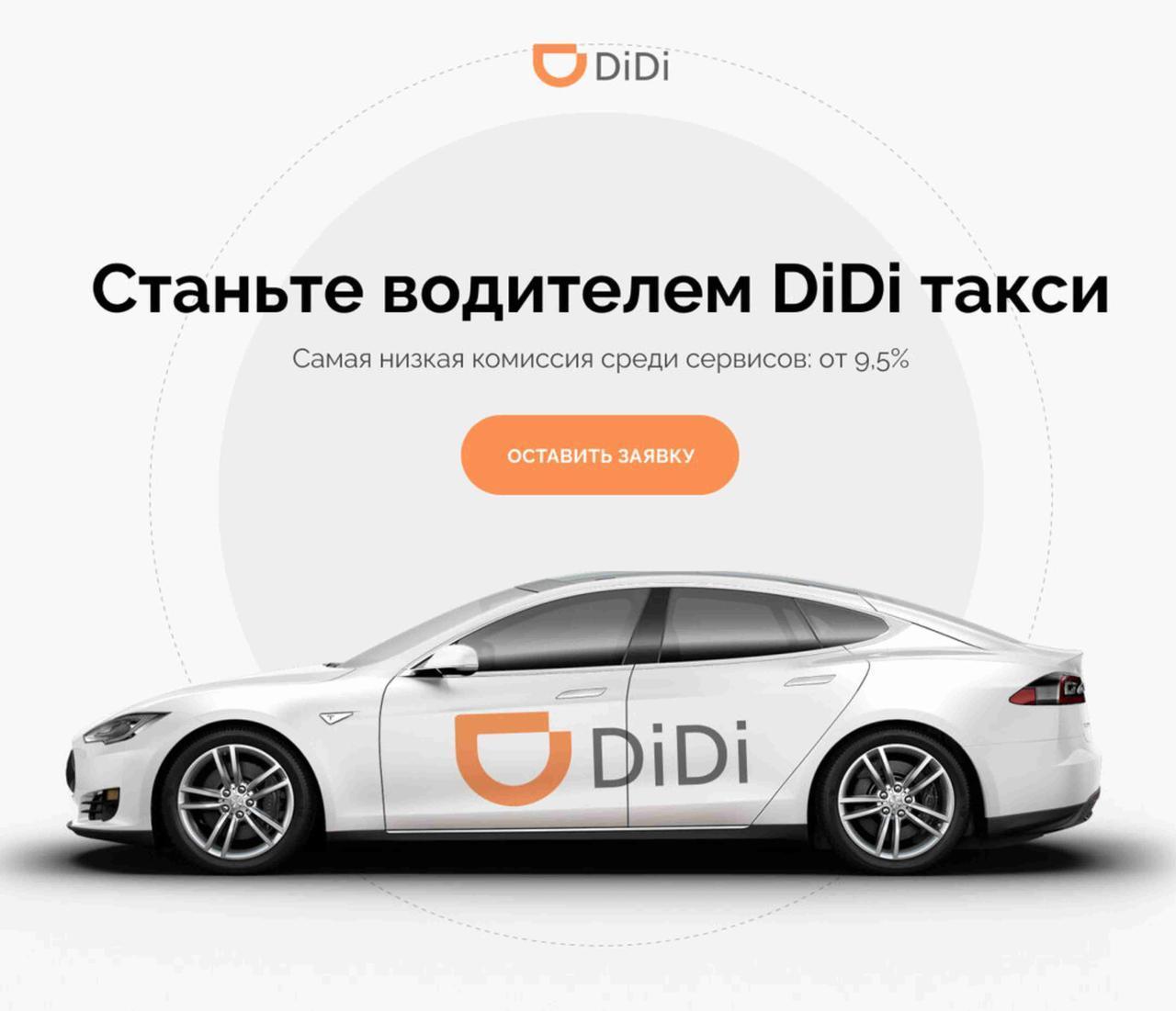 Подвеска водителя DiDi такси онлайн