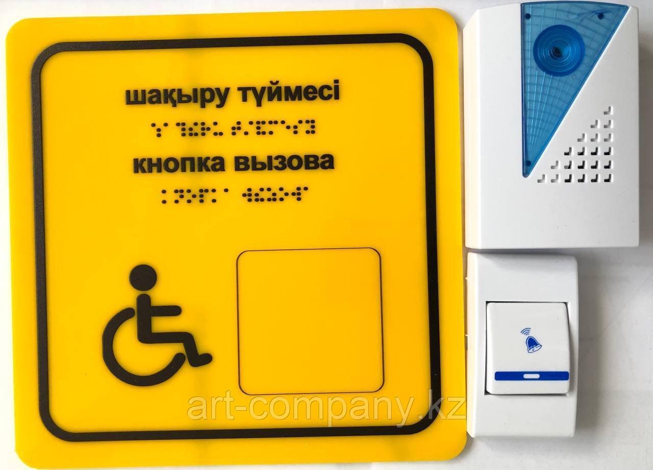 Кнопка вызова помощи со шрифтом Брайля