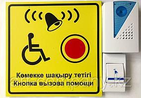 Звонок без проводной для инвалидов Тактильная беспроводная кнопка вызова помощи