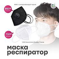 Маска-респиратор с клапаном/без клапана KN95