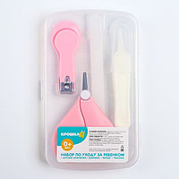Набор по уходу за ребенком, 4 предмета, цвет розовый