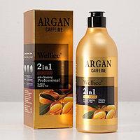 Профессиональный шампунь против выпадения волос с кафеином и аргановым маслом 520 мл