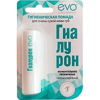 Гигиеническая помада EVO «Гиалурон», для очень сухой кожи губ, 2,8 г