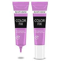 Основа под тени Art-Visage Color Fix, 13 мл