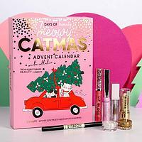"""Адвент-календарь """"Meowy Catmas"""", 7 предметов для идеального макияжа"""
