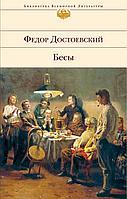 Достоевский Ф. М.: Бесы. Библиотека всемирной литературы