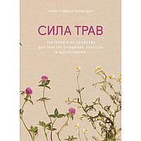 Вериндер Э. Л.: Сила трав. Растения и их свойства для практик очищения, красоты и вдохновения