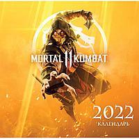 Mortal Kombat. Календарь настенный на 2022 год (300х300 мм)