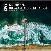 Визуализация желаний. Календарь настенный на 16 месяцев на 2022 год (300х300 мм)