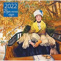 Времена года. Календарь настенный на 2022 год (300х300 мм)