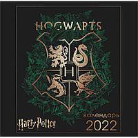 Гарри Поттер (арты). Календарь настенный на 2022 год (300х300 мм)
