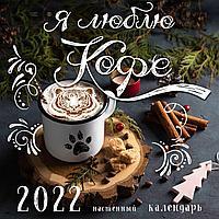 Я люблю кофе. Календарь настенный на 2022 год (300x300мм)