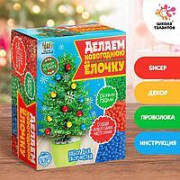 Набор для творчества 'Делаем новогоднюю ёлочку из бисера' зелёная