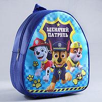 Рюкзак детский, 21 x 25 см
