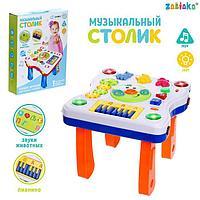 Детский столик 'Солнышко', световые и звуковые эффекты