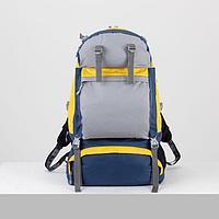 Рюкзак туристический, 80 л, отдел на молнии, 3 наружных кармана, цвет синий/серый/жёлтый