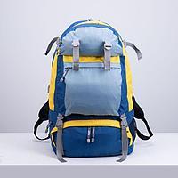 Рюкзак туристический, 65 л, отдел на молнии, 3 наружных кармана, цвет синий/серый/жёлтый