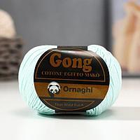 """Пряжа """"Gong"""" 100% мерсеризованный хлопок 127м/50гр (29 айсберг)"""