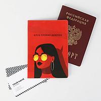 Обложка для паспорта 'Клуб плохих девочек'