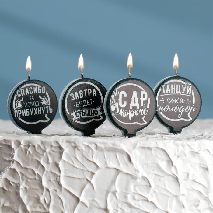 Набор свечей в торт 'Оскорбительные 3', размер 1 свечи 4x4,4см, 4 шт - фото 1