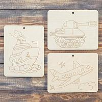 Набор досок для творчества (3шт) 'Кораблик, самолет, танк'