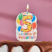Свеча для торта цифра 'Праздник' жёлтая '5'