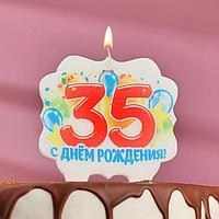 Свеча для торта юбилейная '35', 10 х 10 см