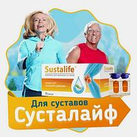 Препарат для суставов Сусталайф (Sustalife) мощного действия, фото 1