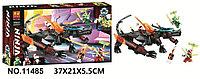 Конструктор LARI Императорский дракон 11485 (Ninjago 71713) 302 дет