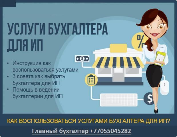 Ведение бухгалтерии ИП