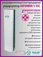 Облучатель-рециркулятор Defender 1-15 С (УФ-лампы Philips)
