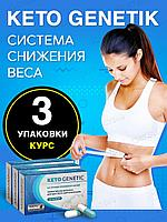 Для быстрого похудения Keto Genetic (Кето Генетик), фото 1