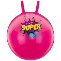 Мяч-попрыгун Starfit Super 45 см с рожками GB-0401 pink