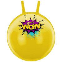 Мяч-попрыгун Starfit Wow 55 см с рожками GB-0402 yellow