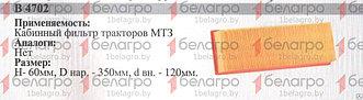 В4702 Фильтр МТЗ очистки воздуха в салоне, Беларусь