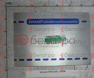Каталог МТЗ-1221, 1221В, Беларусь