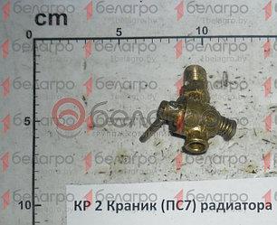 КР 2 Краник радиатора МТЗ (ПС7), Беларусь