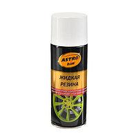 Жидкая резина Astrohim белая, аэрозоль, 520 мл, АС - 651