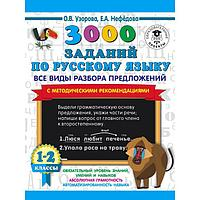 3000 заданий по русскому языку. Все виды разбора предложений, 1-2 классы