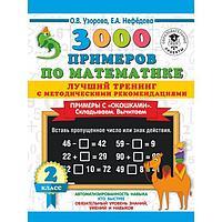 3000 примеров по математике. Складываем. Вычитаем. Примеры с окошками. 2 класс