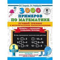 3000 примеров по математике. Складываем. Вычитаем. Примеры с окошками. 1 класс