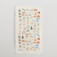 Слайдеры для ногтей 'Уютный Новый Год' 5,2 x 10 см