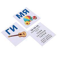Развивающие карточки 'Умный малыш Читаем слоги мягко'