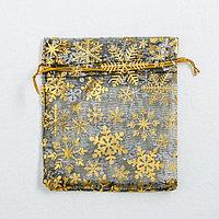 Мешочек подарочный органза 'С Новым годом!', 10 x 12 см (комплект из 20 шт.)