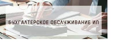 Бухгалтерское обслуживание ИП