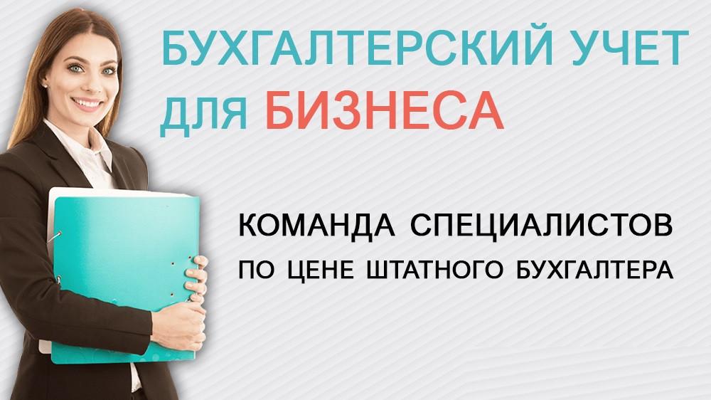 Аутсорсинг ведения бухгалтерского учета