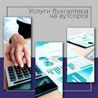 Бухгалтерский аутсорсинг для производственных предприятий