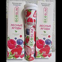 Эко слим (Eco Slim) - Капсулы для похудения